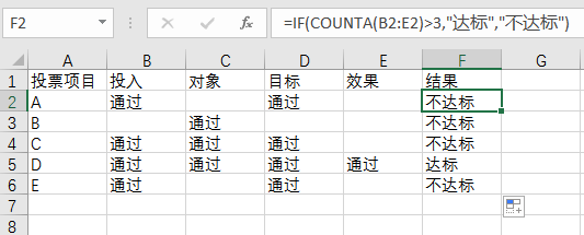 if/counta函数